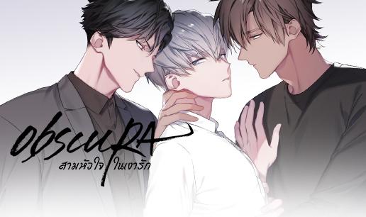 Obscura สามหัวใจในเงารัก