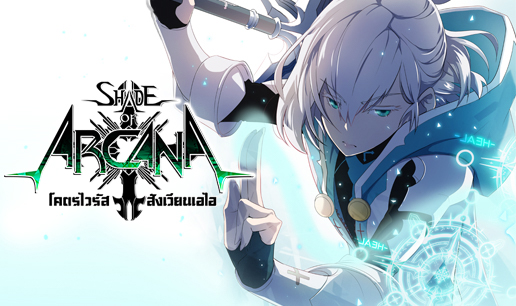 Shade of Arcana :   โคตรไวรัสสังเวียนเอไอ