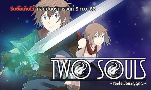 TWO SOULS  ~สองใจเชื่อมวิญญาณ~
