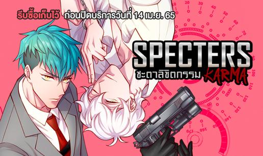 Specters ชะตาลิขิตกรรม
