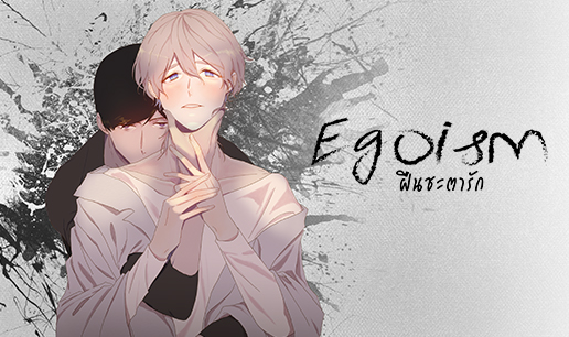 Egoism ฝืนชะตารัก