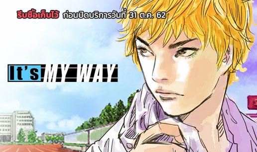 It's My Way