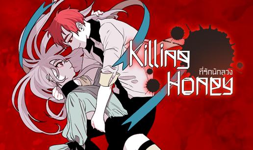 Killing Honey ที่รักนักลวง