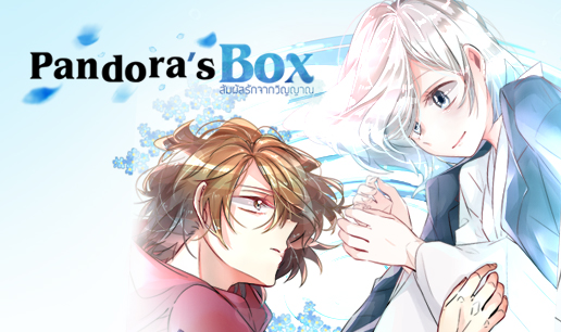 Pandora's Box สัมผัสรักจากวิญญาณ