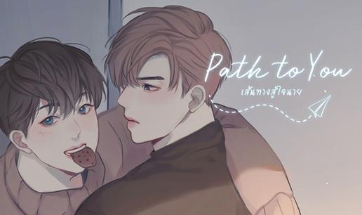 Path to You เส้นทางสู่ใจนาย