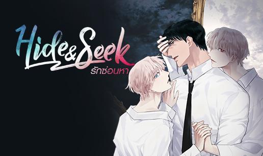 Hide & Seek รักซ่อนหา