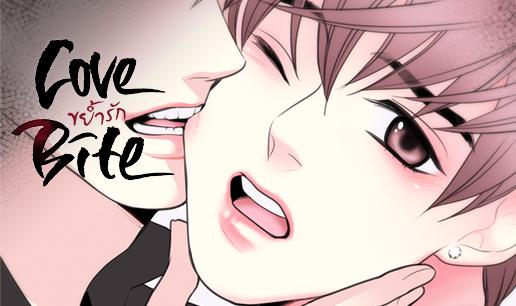 Love Bite ขย้ำรัก