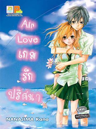 Air Love เกมรักปริศนา