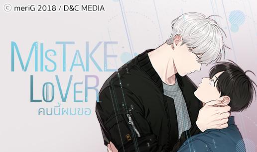 Mistake Lover คนนี้ผมขอ