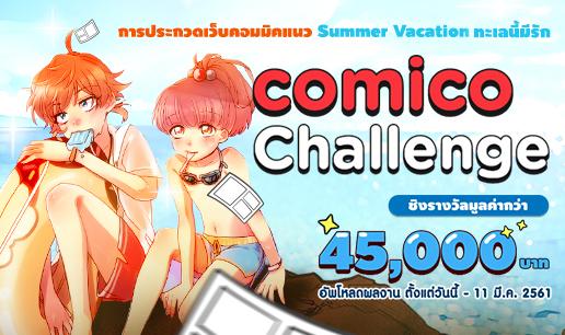 comico Challenge