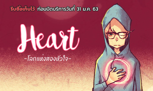 Heart -โลกแห่งสองหัวใจ-