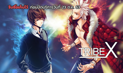 Tribe X