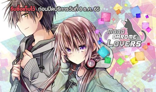 Monochrome Lovers Monochrome Lovers