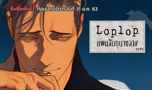 Loplop แผนลับอุบายลวง