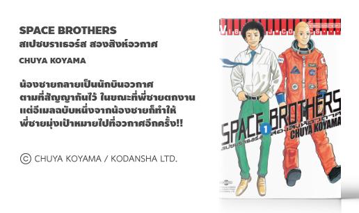 SPACE BROTHERS สเปซบราเธอร์ส สองสิงห์อวกาศ