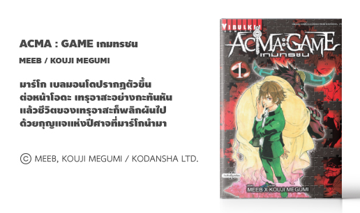 ACMA : GAME เกมทรชน