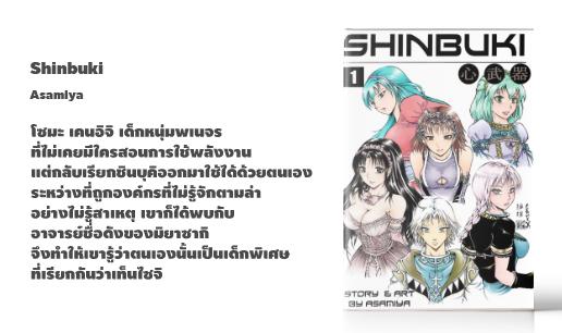 Shinbuki