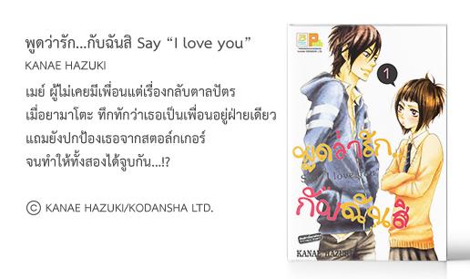 """พูดว่ารัก...กับฉันสิ Say """"I love you"""""""