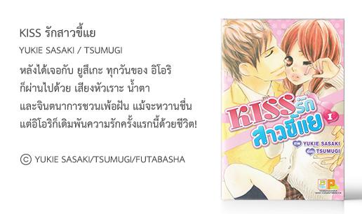 KISS รักสาวขี้แย