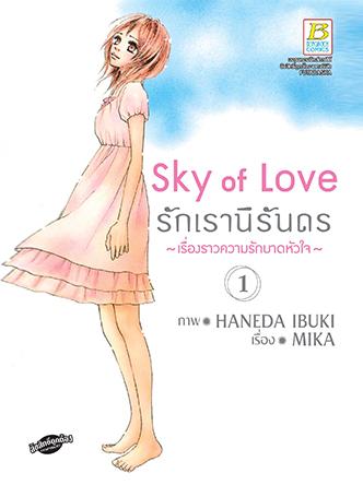 Sky of Love รักเรานิรันดร -เรื่องราวความรักบาดหัวใจ-