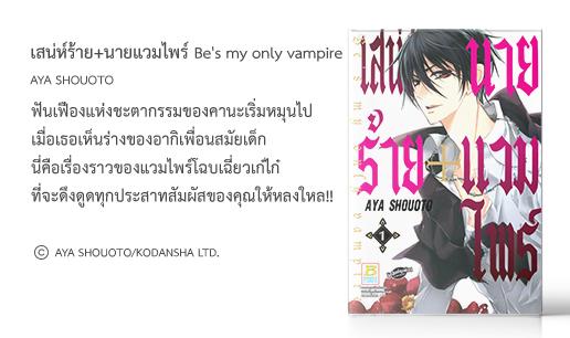เสน่ห์ร้าย+นายแวมไพร์ Be's my only vampire