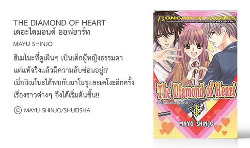THE DIAMOND OF HEART เดอะไดมอนด์ ออฟฮาร์ท