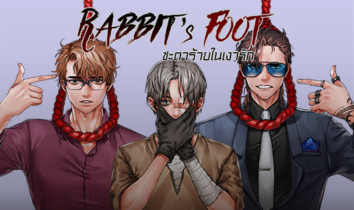 Rabbit's foot ชะตาร้ายในเงารัก