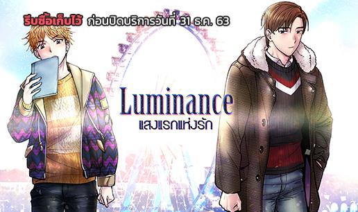 Luminance แสงแรกแห่งรัก