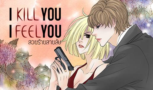 I KILL YOU I FEEL YOU สวยร้ายสายลับ