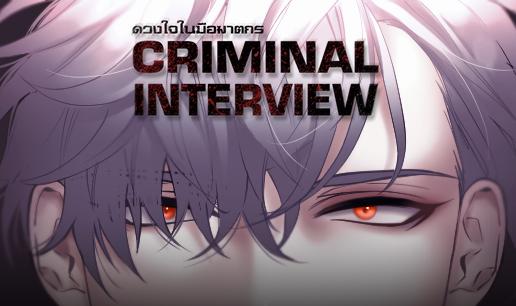 Criminal Interview ดวงใจในมือฆาตกร