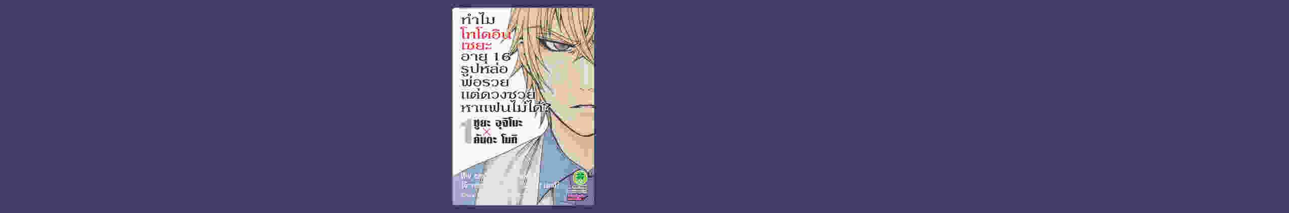 ทำไมโทโดอิน เซยะ อายุ 16 รูปหล่อ พ่อรวย แต่ดวงซวยหาแฟนไม่ได้?