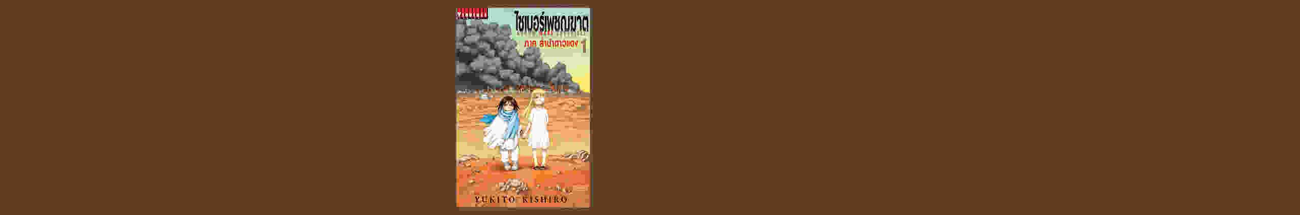 ไซเบอร์เพชฌฆาต GUNNM MARS CHRONICLE